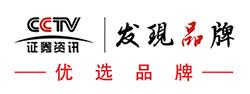 CCTV優選品牌